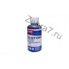 Чернила для CANON CLI-451GY (100мл,grey) CI-GY104 Gloria™ MyInk